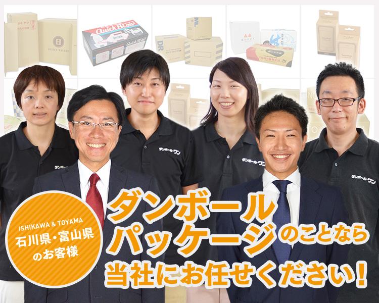 ISHIKAWA&TOYAMA 石川県・富山県のお客様 ダンボールパッケージのことなら当社にお任せください!