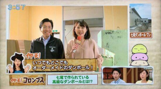 2017年3月29日 テレビ金沢にて生中継されました。