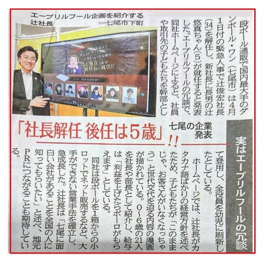 北國新聞(4月1日朝刊)とヤフーニュースに掲載されました。