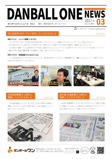 DANBALLONE News vol.3