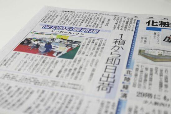 北國新聞(8月22日朝刊)に掲載されました。