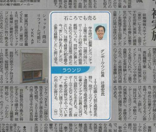 北國新聞(9月5日朝刊)に掲載されました。