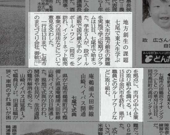 北國新聞(9月13日朝刊)に掲載されました。