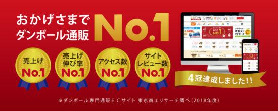 「ダンボール専門通販売上No.1」など4部門で【業界No.1】を獲得しました!