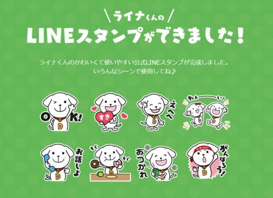 公式キャラクター「ライナくん」のLINEスタンプ