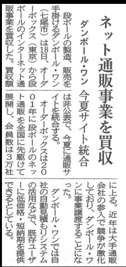 「北國新聞」さんに、通販事業買収について掲載いただきました。