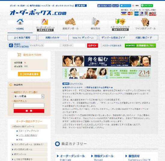 ダンボール通販「オーダーボックス・ドットコム」事業継承のお知らせ