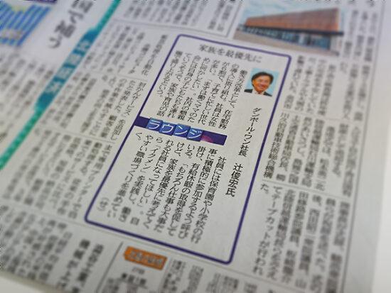 """「北國新聞」さんに当社の""""家族最優先""""の働き方について掲載いただきました。"""