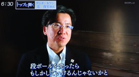 石川テレビ「プライムニュース」にて当社が紹介されました。