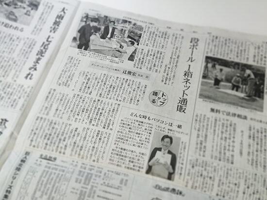 「読売新聞」さんに当社の取り組みについて掲載いただきました。
