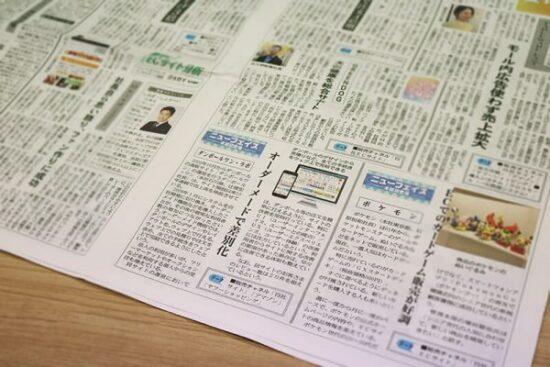 「日本ネット経済新聞」さんに掲載いただきました。
