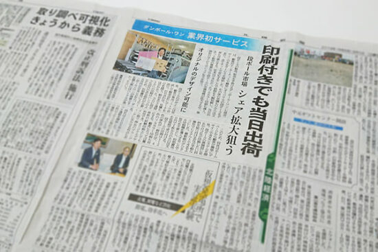 「北國新聞」さんに「印刷付きダンボール新サービス」について掲載いただきました。