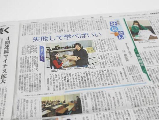 当社の梱包資材シェアリング・プラットフォームについて新聞各紙に掲載されました。