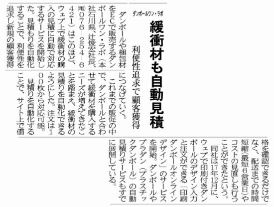 「プチプチ緩衝材 自動見積サービス」について日本ネット経済新聞に掲載されました。