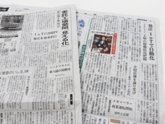 当社のIoTを活用したシステム開発・資金調達について新聞各紙に掲載されました。