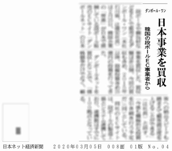「韓国企業からの日本事業買収」についての記事が掲載されました。