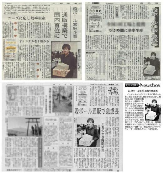 全国の新聞各紙で「国内シェアNo.1」の記事が掲載されました!