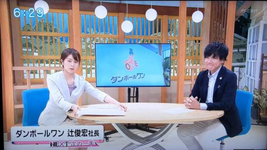 2020年8月24日 テレビ金沢「となりのテレ金ちゃん」に当社社長の辻が生出演しました。