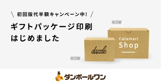 梱包材プラットフォーム「ダンボールワン」がギフトパッケージの印刷サービスを開始