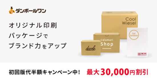 梱包材プラットフォーム「ダンボールワン」オリジナル印刷パッケージでブランド力アップを支援版代半額キャンペーンを開始