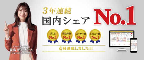 梱包材プラットフォーム「ダンボールワン」が3年連続シェアNo.1を獲得!