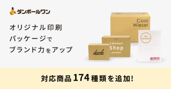 梱包材プラットフォーム「ダンボールワン」がパッケージ印刷をアップデート。無料デザインツールで新たに174種類が簡単注文可能に。