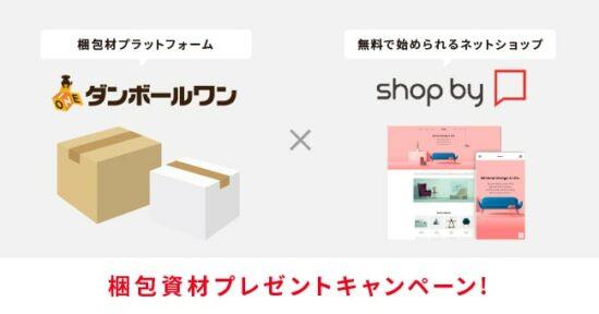 梱包材プラットフォーム「ダンボールワン」とネットショップ構築サービス「shop by(ショップバイ)」がサービス提携。先着100社に梱包材プレゼント!