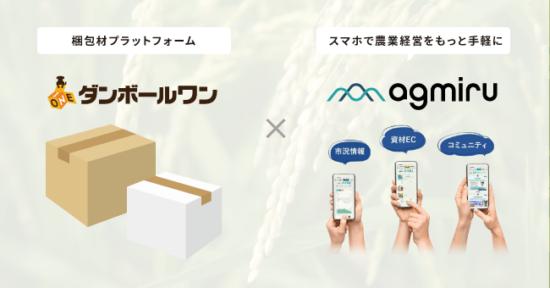 梱包材プラットフォーム「ダンボールワン」と農業プラットフォーム「agmiru」がサービス提携。農産物用の梱包材を販売開始!