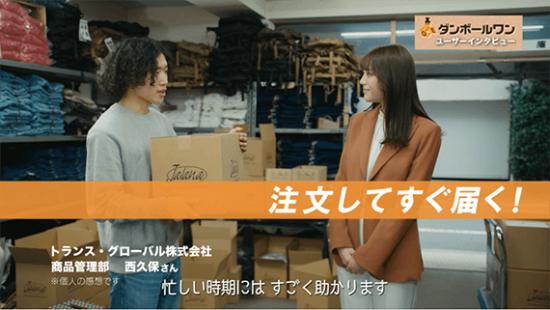 【新CM】お客様インタビューのテレビCM放映を開始しました!