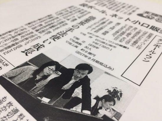「日本経済新聞」さんに、掲載いただきました。