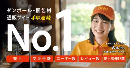 梱包材プラットフォーム「ダンボールワン」が4年連続シェアNo.1を獲得!